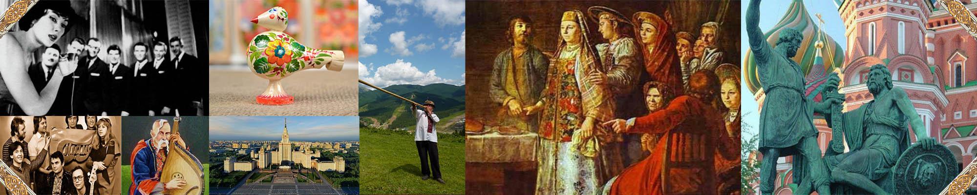 Русская национальная культура.